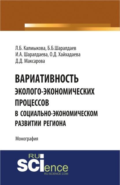 Коллектив авторов Вариативность эколого-экономических процессов в социально-экономическом развитии региона недорого