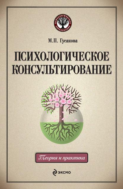 М. П. Гусакова — Психологическое консультирование: учебное пособие