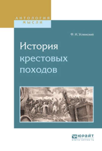 Федор Иванович Успенский История крестовых походов