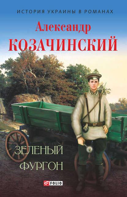 Александр Козачинский. Зеленый фургон (сборник)