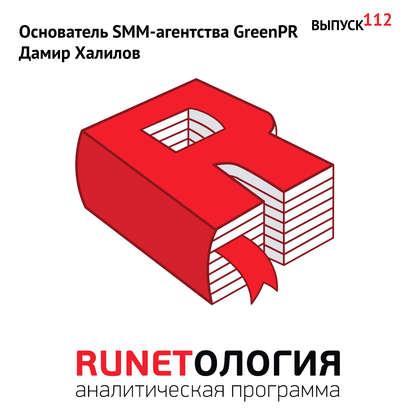 Максим Спиридонов Основатель SMM-агентства GreenPR Дамир Халилов