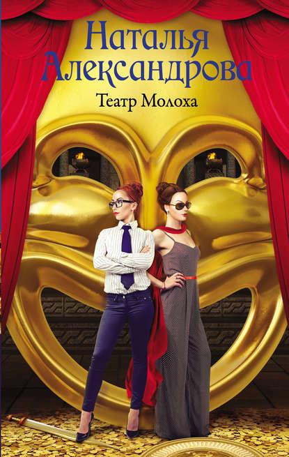 Наталья Александрова — Театр Молоха