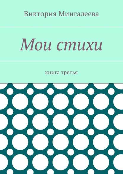 Виктория Мингалеева Мои стихи. Книга третья