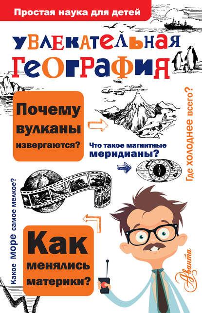 Вячеслав Маркин Увлекательная география вячеслав маркин увлекательная география