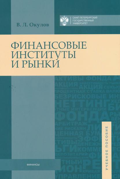 Виталий Окулов Финансовые институты и рынки коллектив авторов финансовые рынки