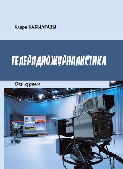 Клара Қабылғазы Телерадиожурналистика радиожурналистика