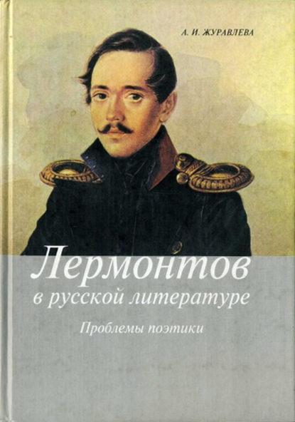 Лермонтов в русской литературе. Проблемы поэтики Журавлева Анна