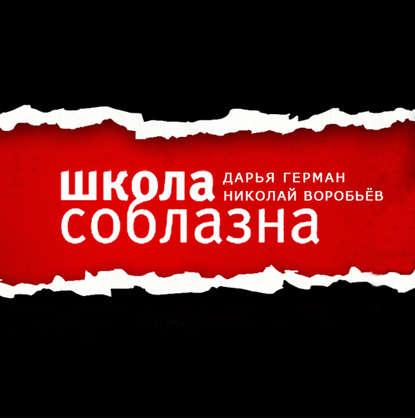 Фото - Николай Воробьев Реально ли познакомиться в соцсети? николай воробьев зачем нужны отношения