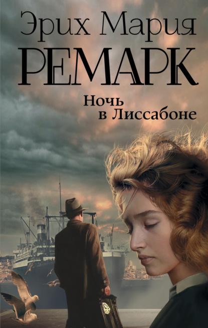Эрих Мария Ремарк. Ночь в Лиссабоне