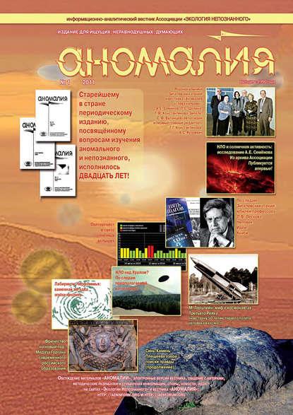 Журнал «Аномалия» №1 / 2011