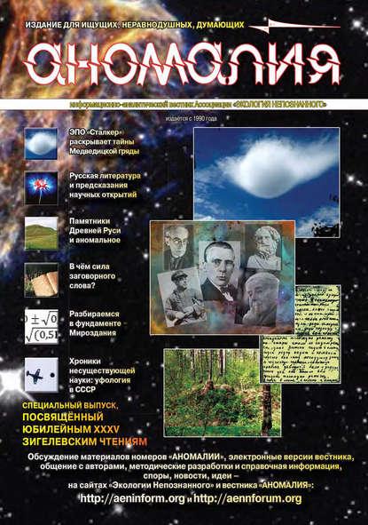 Журнал «Аномалия» №5 / 2009 (Специальный дополнительный выпуск, посвящённый XXXV Зигелевским чтениям и двадцатилетию Зигелевских чтений)