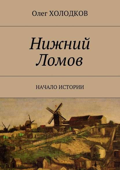 цена на Олег Холодков Нижний Ломов. Начало истории
