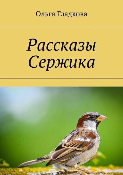 Ольга Гладкова Рассказы Сержика