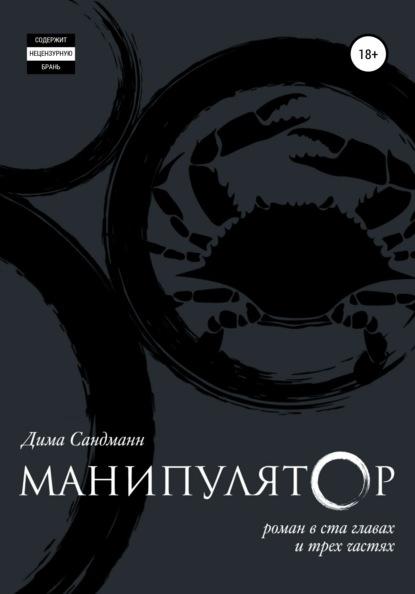 Дима Сандманн Манипулятор. Глава 027