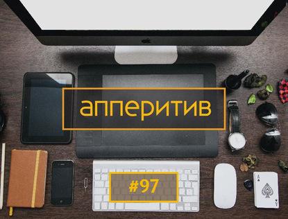 Мобильная разработка с AppTractor #97