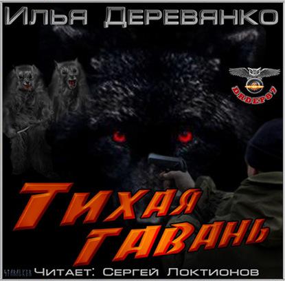 Илья Деревянко Тихая гавань кондратьев в л школьная библиотека отпуск по ранению