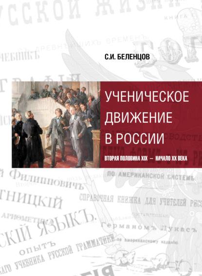 Сергей Беленцов Ученическое движение в России. Вторая половина XIX – начало XX века недорого