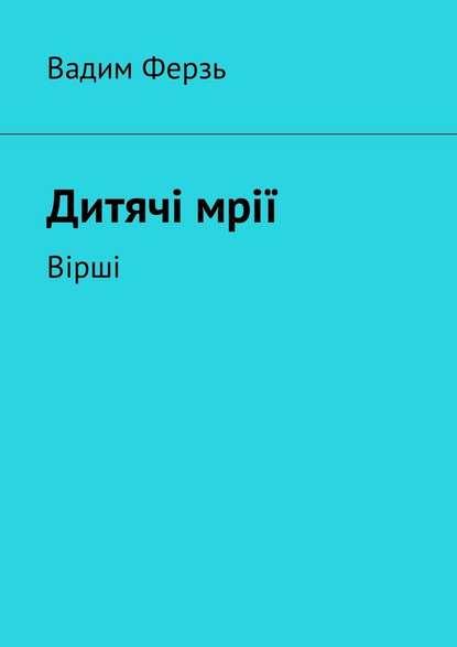 Вадим Ферзь Дитячiмрiї. Вiршi вадим беликов имплантат книга первая