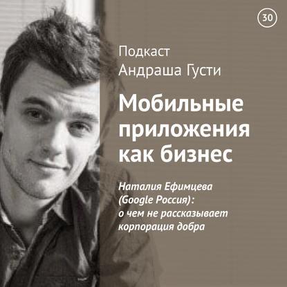 Андраш Густи Наталия Ефимцева (Google Россия): о чем не рассказывает корпорация добра