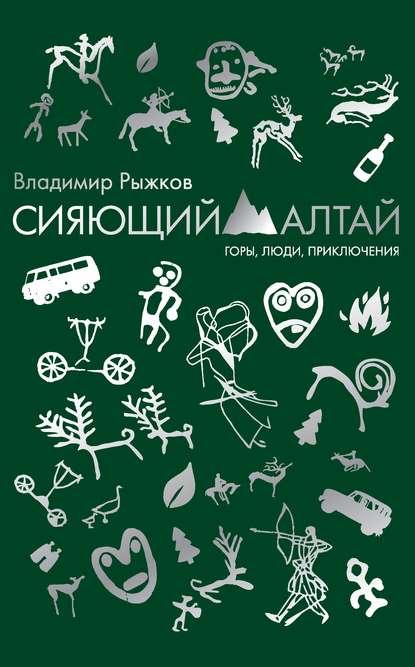 рыжков в сияющий алтай горы люди приключения Владимир Рыжков Сияющий Алтай. Горы, люди, приключения