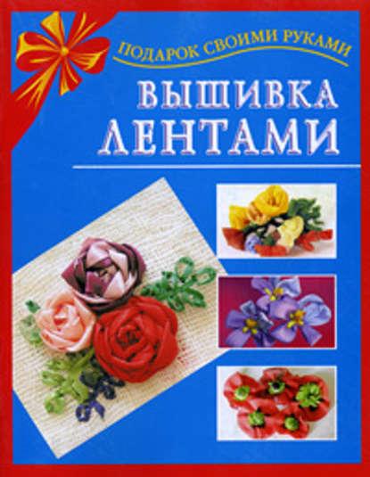 Екатерина Данкевич — Вышивка лентами