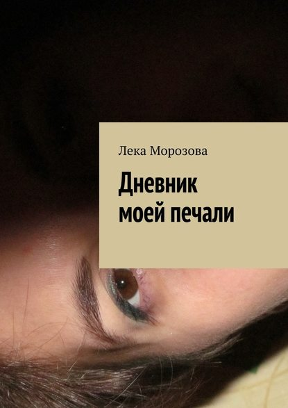 читать книгу ее дневник