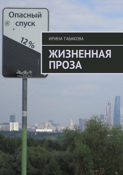 Ирина Табакова Жизненная проза недорого