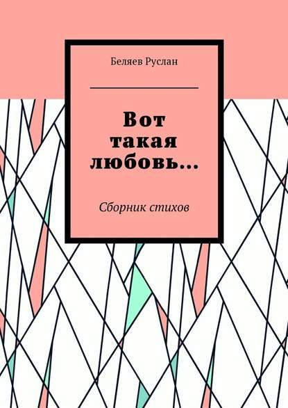 цена на Беляев Руслан Вот такая любовь… Сборник стихов