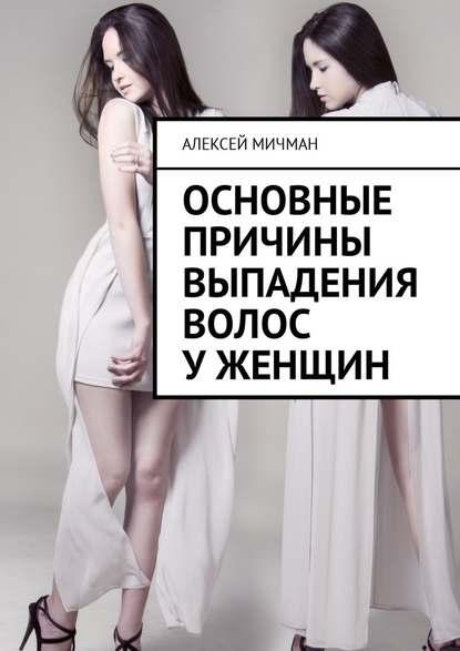 Алексей Мичман Основные причины выпадения волос уженщин алексей мичман белковая диета основная информация