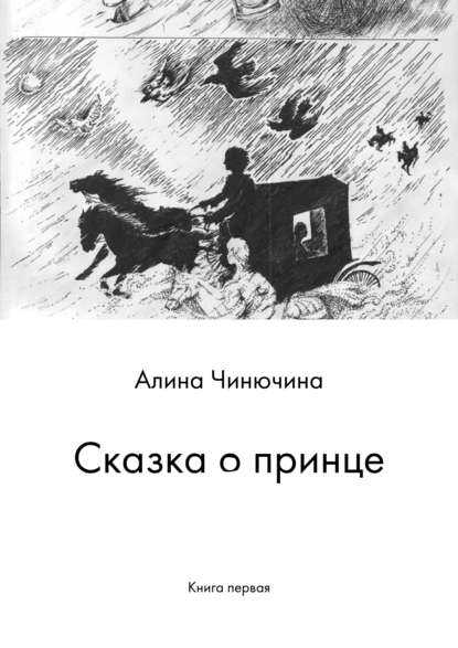 Алина Равилевна Чинючина Сказка о принце. Книга первая