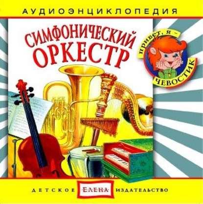 цена на Детское издательство Елена Симфонический оркестр