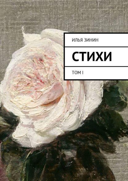 Илья Зинин Стихи. ТомI