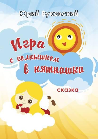 Фото - Юрий Буковский Игра с солнышком в пятнашки. Сказка юрий буковский серая мышка сказка