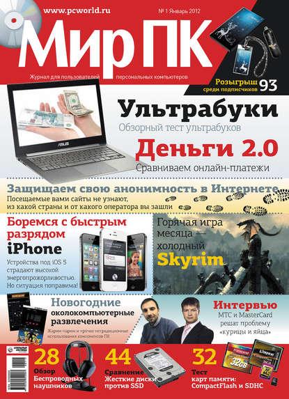 Журнал «Мир ПК» №01/2012