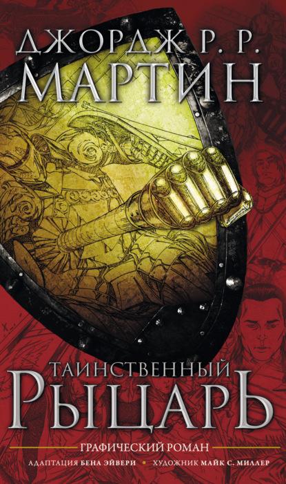 Джордж Р. Р. Мартин Таинственный рыцарь мартин джордж р р игра престолов книга 1