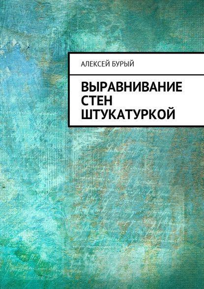Алексей Бурый Выравнивание стен штукатуркой