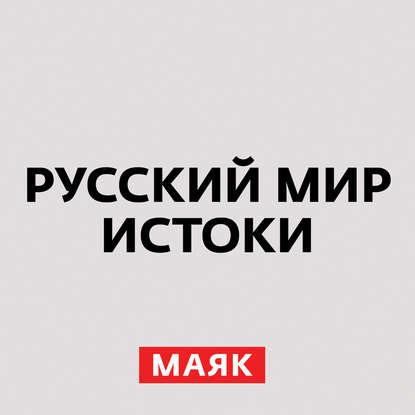 Творческий коллектив радио «Маяк» Князь Игорь