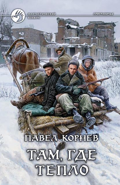 Павел Корнев. Там, где тепло