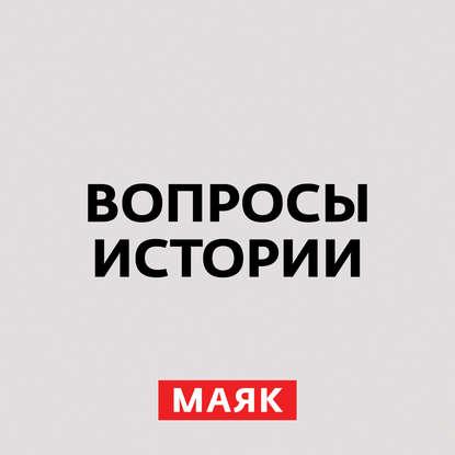 Андрей Светенко Русско-турецкие войны: парадоксальное и малоизвестное. Часть 3 андрей светенко власов и русская освободительная армия часть 3