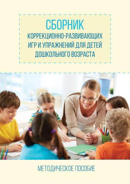 цена на О. В. Барсукова Сборник коррекционно-развивающих игр и упражнений для детей дошкольного возраста