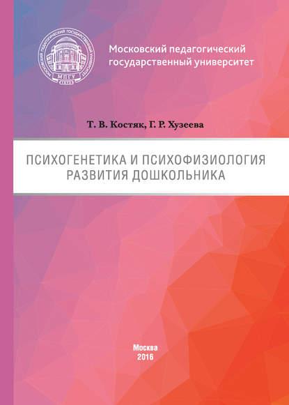 Психогенетика и психофизиология развития дошкольника