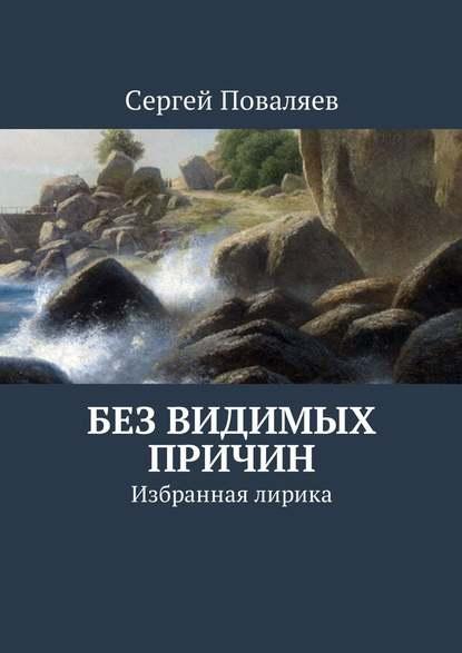 Сергей Поваляев Без видимых причин. Избранная лирика цена 2017