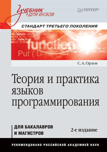 С. А. Орлов Теория и практика языков программирования