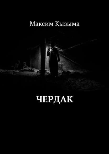 Фото - Максим Кызыма Чердак максим кызыма чердак