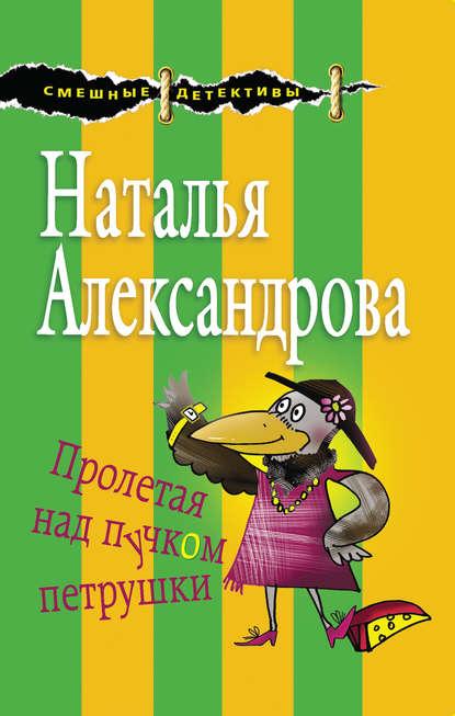 Наталья Александрова — Пролетая над пучком петрушки
