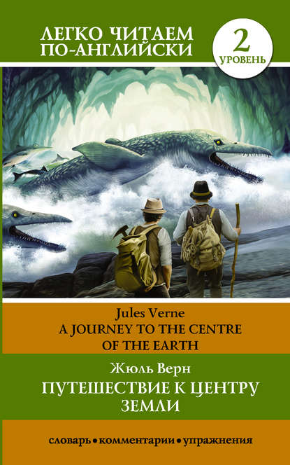 Жюль Верн Путешествие к центру Земли / A journey to the centre of the Earth жюль верн a journey to the interior of the earth