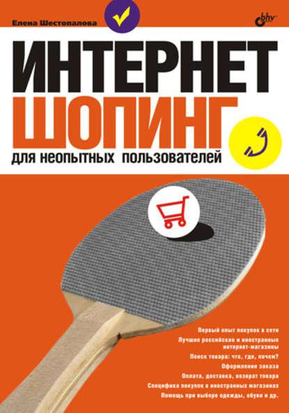 Елена Шестопалова Интернет-шопинг для неопытных пользователей