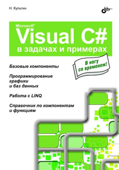 Никита Культин Microsoft Visual C# в задачах и примерах никита культин microsoft® visual c в задачах и примерах 2 е издание
