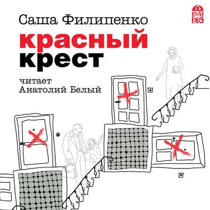 Саша Филипенко Красный Крест