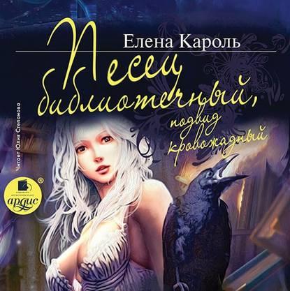 Елена Кароль Песец библиотечный, подвид кровожадный кароль е пещерное ретро роман